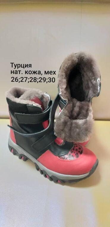 Здравствуйте поступила суровая зима.нат.кожа+нат.мех!