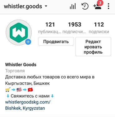 Доставка товаров со всего мира в Бишкек.Пишите на ватсапп, Телеграм. в Бишкек