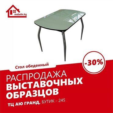 """Распродажа выставочных образцов Обеденный стол """"СО-04"""" Размеры стола"""