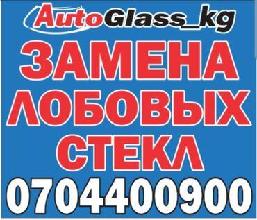 Продажа замена автостёкол на разные авто Элебаева пересекает Льва То