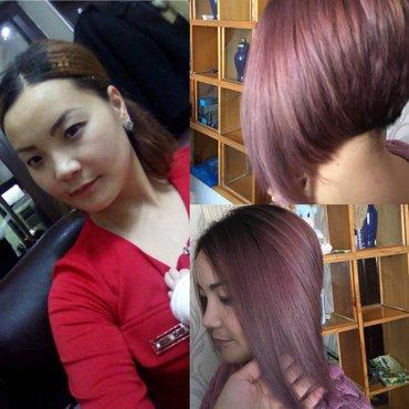 Окрашивание волос в Бишкек