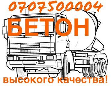Строительство и ремонт - Кыргызстан: Фундамент, Монолит, Ригель   Гарантия, Бесплатная консультация   Больше 6 лет опыта