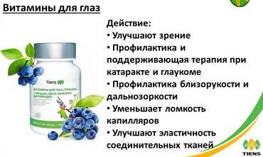Витамины для глаз. Ускоряетпроцесс обновления клетчатки.Востанавливает