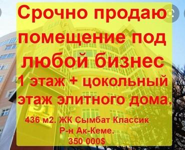 продажа торгово офисных помещений в Кыргызстан: Срочно продаю помещение под любой бизнес 1 этаж + цокольный этаж