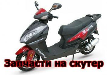 аккумуляторы для ибп elite в Кыргызстан: Мотозапчасти для скутеров и мотоциклов