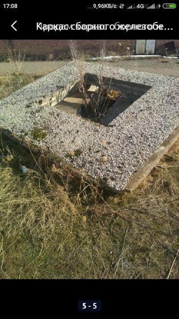 Продам каркас сборного железобетонного дома на вывоз г Токмок