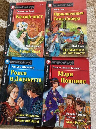 журналы на английском в Кыргызстан: Английский язык. Для чтения. Дёшево. Все вопросы просьба писать в