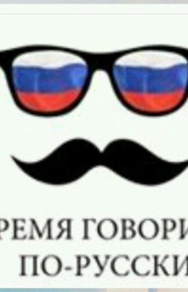 Xırdalan şəhərində 3ayliq rus dili proqrami. A1,a2,b1,b2,c1,c2 seviyelerin oyredilmesi.