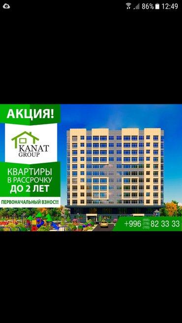 СК Канат ГРУПП - 1,2,3 комнатные квартиры в рассрочку. Обмен на авто   в Бишкек