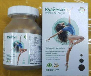 Средства для похудения в Бишкек: Большинство женщин, для похудения используют разнообразные способы