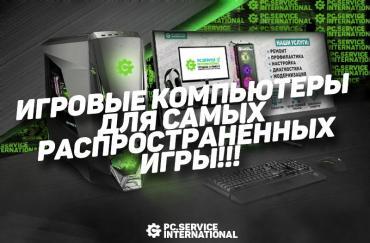 системный блок i5 в Кыргызстан: Игровые компьютеры! В наличии! Для самых распространённых игр
