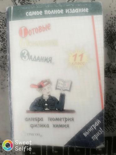Продаю Бишкек:Готовые Домашние задания11 класспо Алгебре, Геометрии