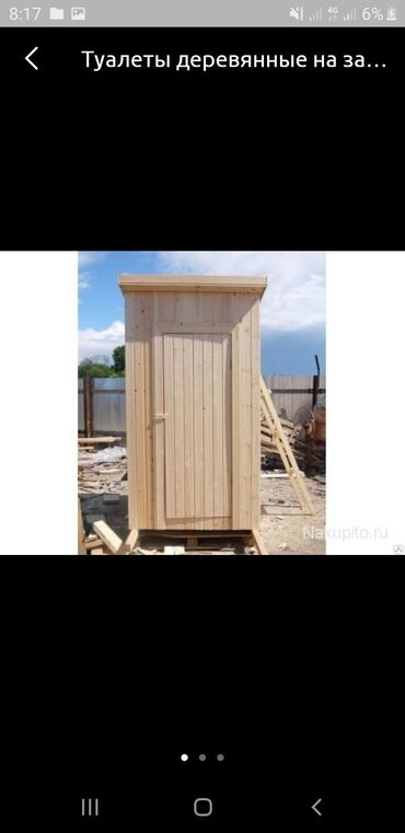 Туалет на заказ