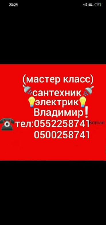 сантехник профмастер в Кыргызстан: Сантехник