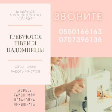 шредеры 130 компактные в Кыргызстан: Швея Прямострочка. Больше 6 лет опыта