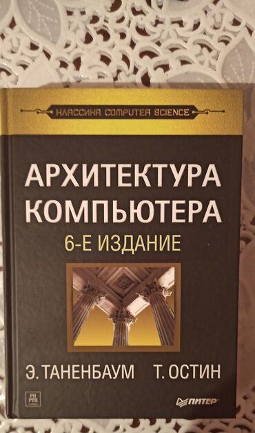 """Продается книга """"Архитектура компьютера"""" Цена: 750 сом"""