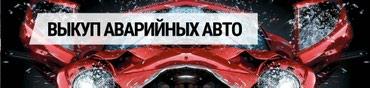 Срочный выкуп и максимальная оценка, в Бишкек