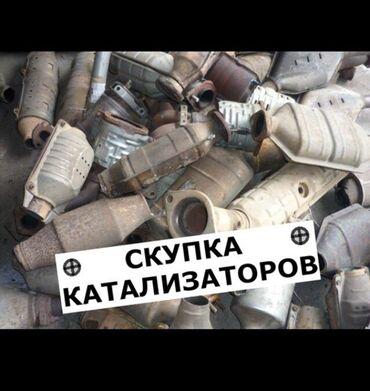 купли продажа авто в Кыргызстан: Катализатор сатып алабыз,эн кымбат баада катализатор,куплю
