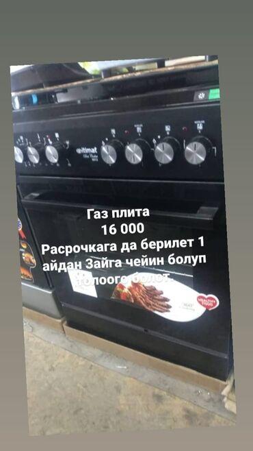 95 объявлений | ЭЛЕКТРОНИКА: Газ плита + духовке Газ плита турецкие производства Размер 8060 см
