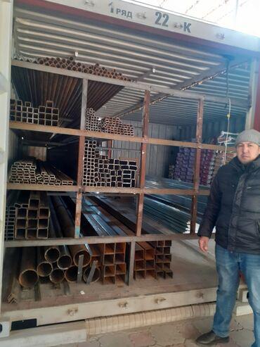 металлопрокат в Кыргызстан: Строительном рынке кок жар поступил метал на продажу.Желающие могут ку