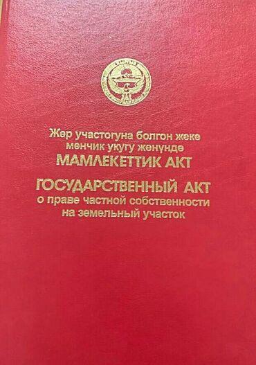 земельный участок в бишкеке дешево в Кыргызстан: Продам 14 соток Для бизнеса Собственник