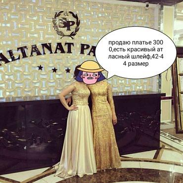 Продам платье, очень красивое, в Бишкек