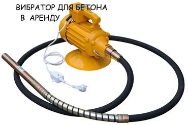 Вентиляция, вытяжка - Кыргызстан: Вибратор для бетона в аренду  500 сом в сутки