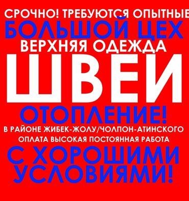 Надомница - Кыргызстан: Срочно требуется опытные Швеи на пальто в районе Жибек-Жолу Чолпон-Ати