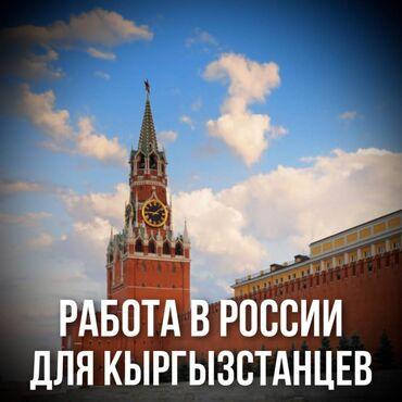 помощник кондитера бишкек in Кыргызстан | ПОВАРА: Работа в России для Кыргызстанцев 🇷🇺  Сейчас требуются: 🔹Повара и конд