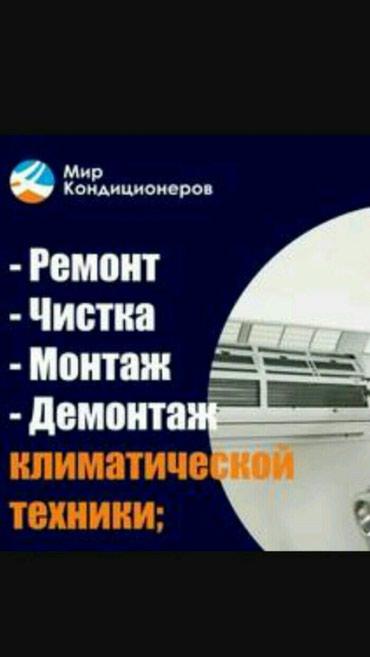 КОНДИЦИОНЕРЫ РЕМОНТ ПРОДАЖА в Бишкек