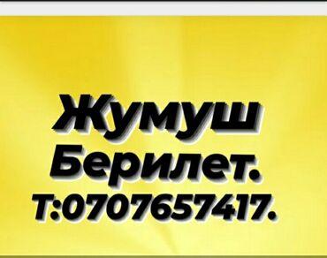 Поиск сотрудников (вакансии) - Бишкек: Помощник завскладом. С опытом. 5/2
