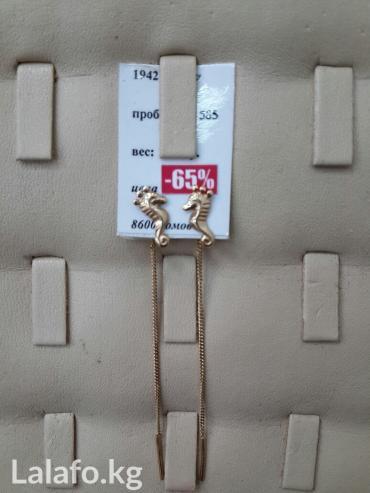 Золотые серьги с цепочками в Бишкек