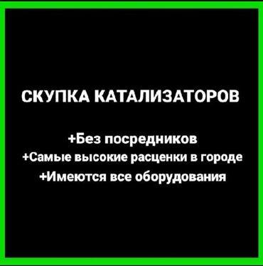 кресло реклайнер для наращивания ресниц цена в Кыргызстан: Катализатор katalizator Принимаем катализаторы, реальные цены, без пос