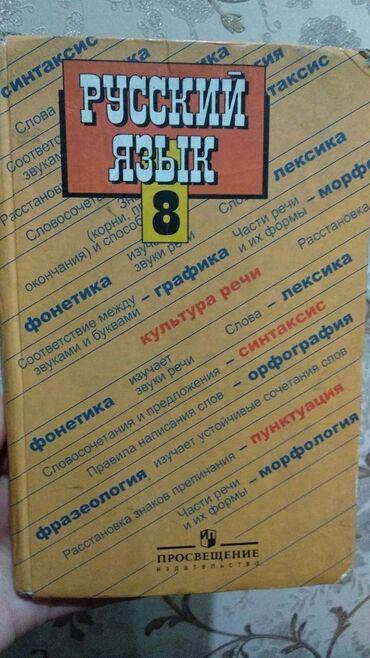 Русский язык 8 класс Бархудоров
