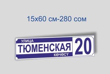 Табличка название улиц в Бишкек