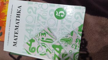 115 объявлений: Продаю книгу. Математика кыргызча