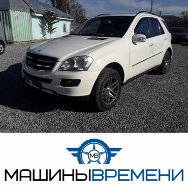 Mercedes Benz ML 350 2008 г.в. из США, AWD, монитор, камера заднего ви в Бишкек