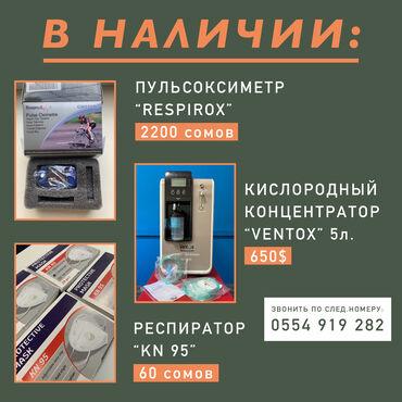 Пульсоксиметр в турции - Кыргызстан: В наличии имеются турецкие кислородные концентраторы и пульсоксиметры
