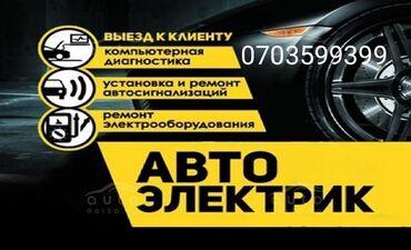 сигнализация ягуар в Кыргызстан: Электрика | Ремонт деталей автомобиля