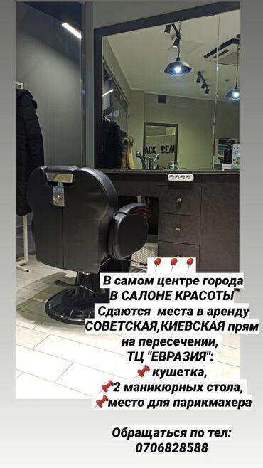 Стол в аренду - Кыргызстан: Парикмахер . Аренда места. Моссовет