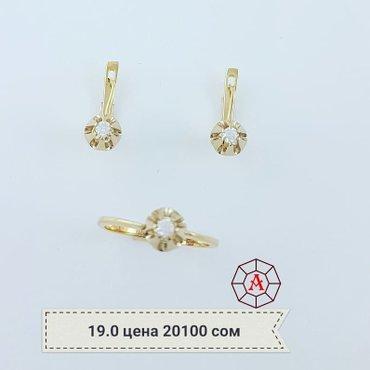 Комплект из жёлтого золота 585 проба. размер кольца 19. 0 в Бишкек
