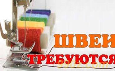 """Требуются оверложницы на 4-х и 5-ти нитку, р-н Завод """"Триод""""с опытом"""