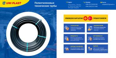 Высококачественные технические пэ (полиэтиленовые) трубы  производство