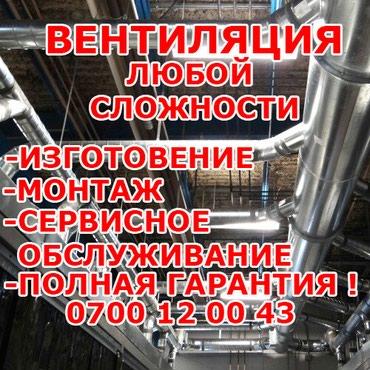 Нужна вытяжка, вентиляция ? под ключ , в Бишкек