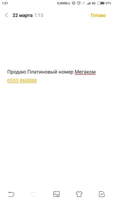 продаю платиновый номер мегаком 0553 868888  цена 10000 торг in Бишкек