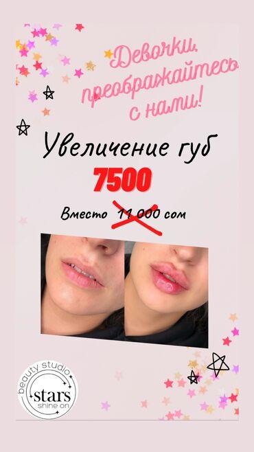 самые популярные журналы о моде в Кыргызстан: Давно мечтали о пухлых губах? Тогда самое время. Врач-косметолог + Пр