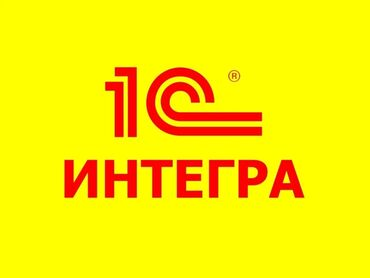 Другие услуги - Кыргызстан: 1С разработка | Разработка, Доработка, Поддержка | Консультация, Анализ