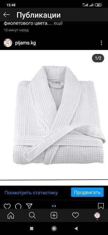 женское платье халат в Кыргызстан: Вафельные халаты женские, Мужские Производство Турция