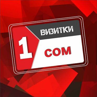 виза в данию в Кыргызстан: Листовки договорная Буклеты договорная Брошюры договорная   Визитки