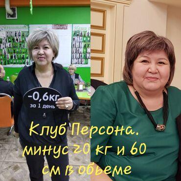 "Участие в Марафоне стройности ""Худею в кайф"" на 10 дней! в режиме"